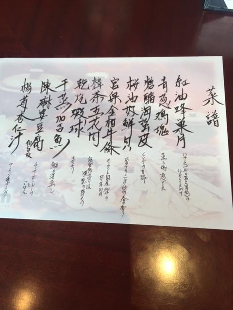 金沢大和レストラン南国酒家の特別ランチメニュー